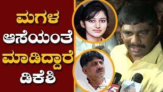 DK Suresh Clarify About DK Shivakumar Daughter Aishwarya 108 Crore Properties | TV5 Kannada