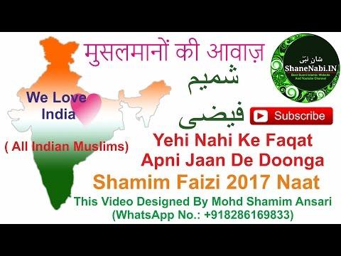 मुसलमानों की आवाज़   Yehi Nahi Ke Faqat Apni Jaan De Doonga Nabi Ke Waste Kul Khandan   Shamim Faizi