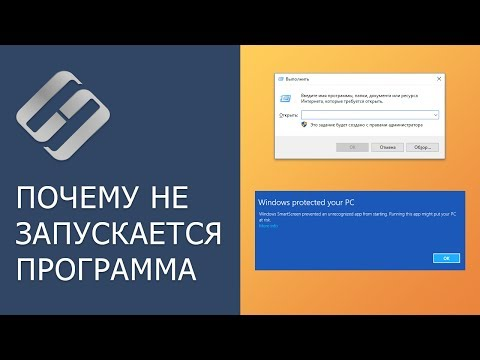 Почему не запускается или не устанавливается программа на Windows и что можно сделать 🚫💻🤔