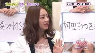 7/11(木)ダウンタウンDX 出演 SUPER☆GiRLS.