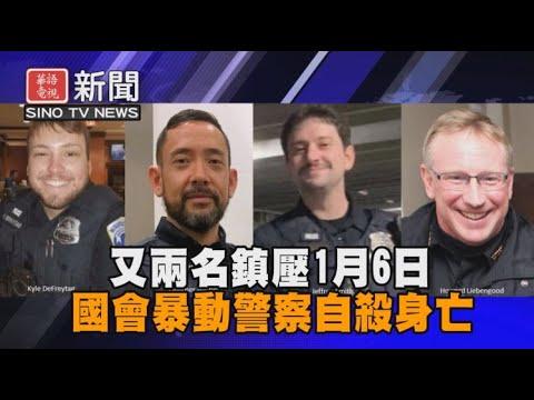 華語晚間新聞080321