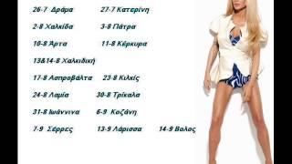 Paola - Teleiomenes Katastaseis New HIT Teasr 2013