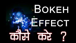 Bokeh Photography Tips Bokeh Photography Tutoria Hindi