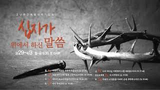 2021 03 29 고난주간 특별새벽기도회 (안 환 목사)