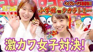 【ガチ社員】ベイブレード女子対決!!【小学館VSタカラトミー、真夏の8番ベイバトル⑥】