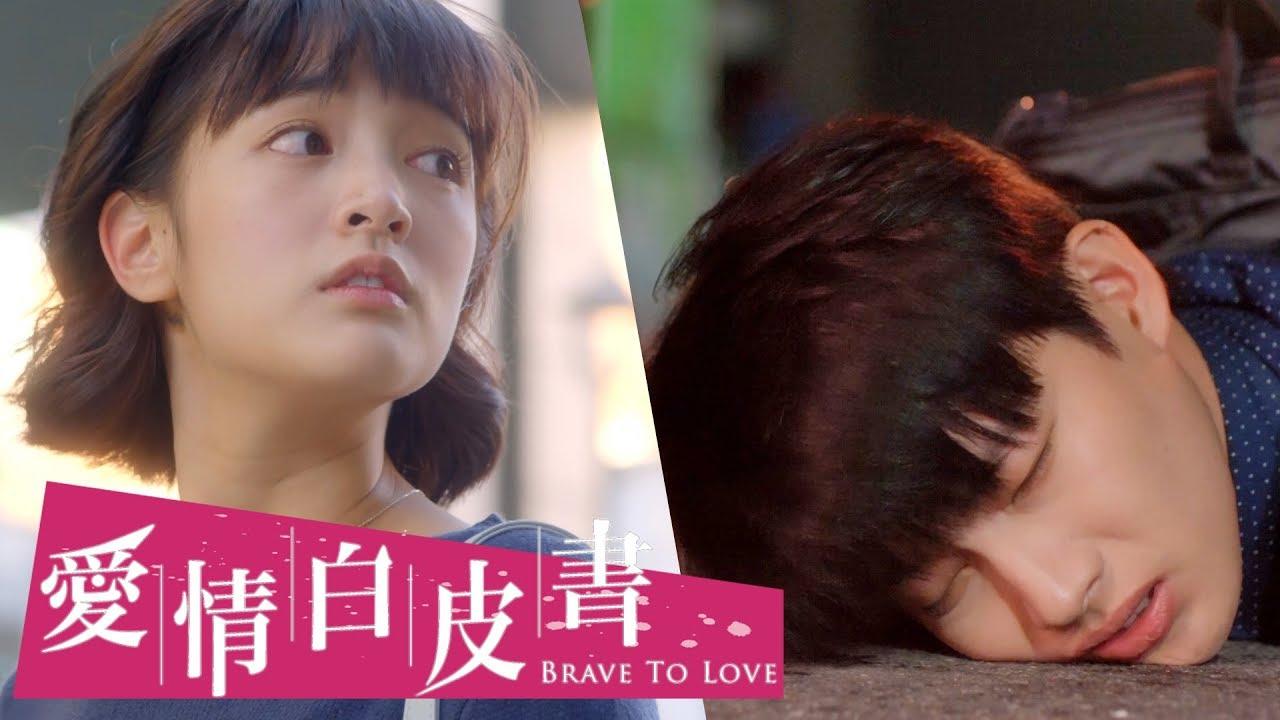 【愛情白皮書】官方HD EP2 預告 松岡的忌日篇 王傳一 張庭瑚 王淨 謝翔雅 宋柏緯 - YouTube