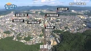 神戸~有馬温泉:鈴蘭台【空から公式】