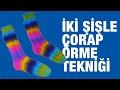 İki Şişle Çorap Nasıl Örülür ? - Örgü Teknikleri