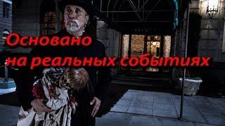 Реальная история куклы Аннабель, фильм основанный на реальных событиях