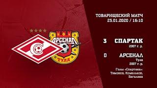 """Спартак"" (2007 г. р.) - ""Арсенал"" 3:0"