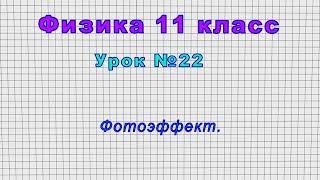 Физика 11 класс (Урок№22 - Фотоэффект.)