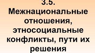 3.5. Межнациональные отношения, конфликты