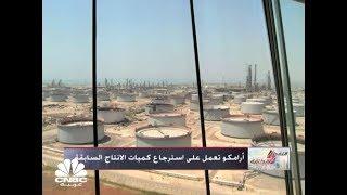 النفط والطاقة/ الهجمات على أرامكو تدفع خام برنت لارتفعات يومية تاريخية
