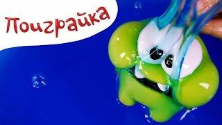 Ам Ням и СЛИЗЬ ЛИЗУН Slime Baff на донышке - Поиграйка с Катей - видео для детей(Интересные и развивающие занятия - игры с Катей и игрушками из мультфильма