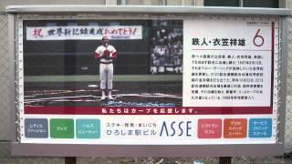 広島駅から球場までの道のり・・通称『カープロード』 ブラウン政権最終...