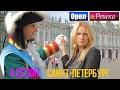 Орел и решка. 4 сезон - Россия | Санкт-Петербург