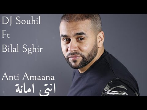 Dj Souhil feat Bilal Sghir - Anti AmaanaOfficiel Audio with lyrics بيلال صغير ـ انتي امانة
