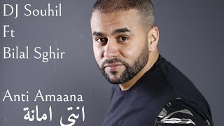 Dj Souhil feat Bilal Sghir - Anti Amaana(Officiel Audio) with lyrics بيلال صغير ـ انتي امانة
