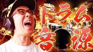 瀬戸弘司、フィンガードラムとドラム音源について語る。 / BFD3 vs Addictive Drums 2