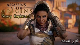 Assassin's Creed Origins شرح قصة