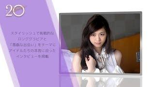 TOKYONEWS WebStoreで予約受付中! http://goo.gl/cAjMOi】 オトナにな...