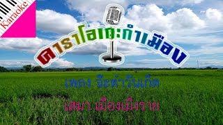 จ๊ะต๋าวันเกิด เสมา - เมืองเม็งยราย【Handy Karaoke + SONAR Platinum】