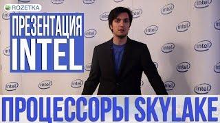Репортаж: презентация процессоров Intel Skylake