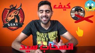 عبدالله النعيمي يتكلم علي سيد صاحب قناة شبكة العاب العرب كلام غريب| انضمام سيد لشباب قوت 😱 | G.O.A.T