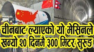 चीनबाट ल्याएको मेसिनले गर्यो यस्तो चमत्कार, २० दिनमै खन्यो ३०० मिटर सुरुङ !