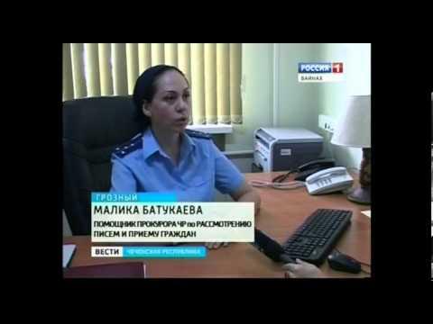 Прокуратура «телефон доверия» - 24.07.13г Чечня.