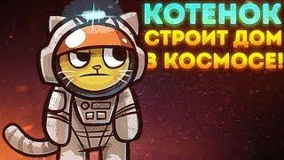 КОТЁНОК СТРОИТ ДОМ В КОСМОСЕ! - MewnBase