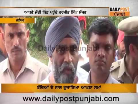 Canadian defence minister Harjit Sajjan visits Hoshiarpur ||Daily Post Punjabi||