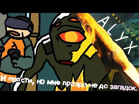 МОЙ СТРАННЫЙ НОВЫЙ ДРУГ - Half-Life: Alyx #3 Half life 3