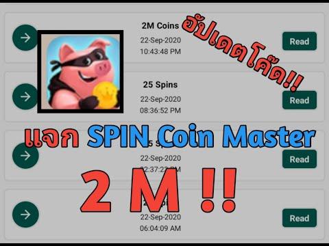 Coin Master อัปเดตโค๊ดรับ Spin ล่าสุด 2M !! #ลิ้งใต้คลิป