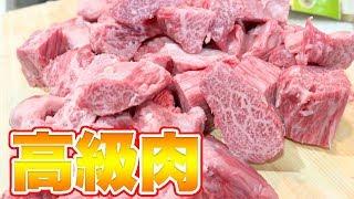 【最高級ビーフカレー】超有名店から肉をもらった!