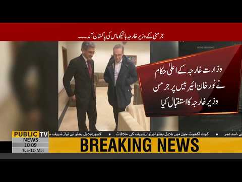 German Federal Foreign Minister Heiko Maas arrives in Islamabad | Public News