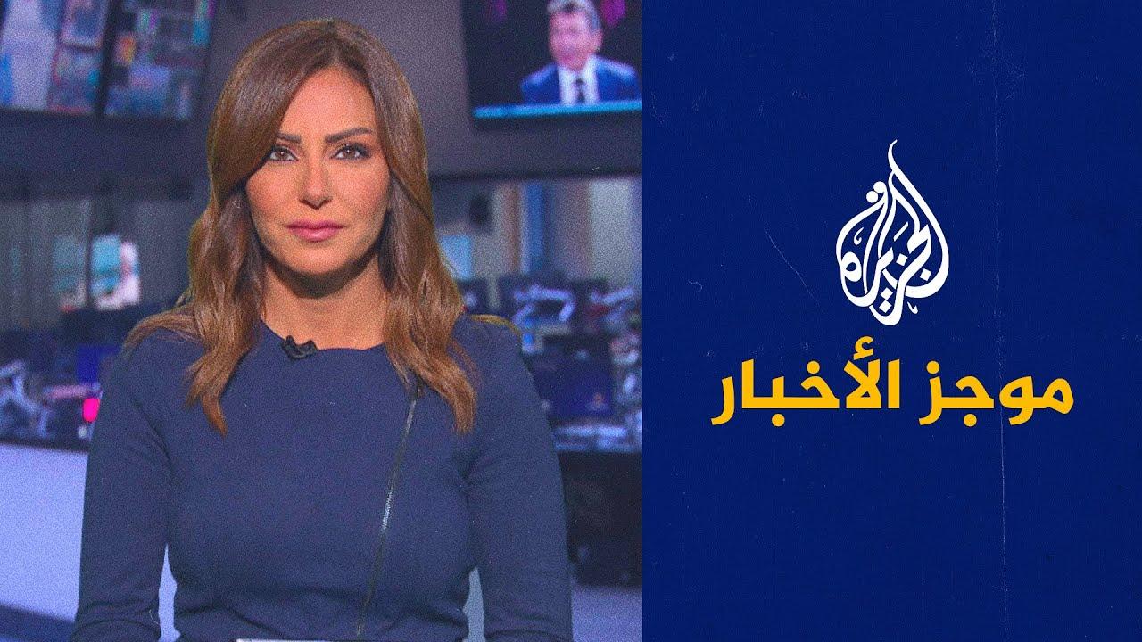 موجز الأخبار - التاسعة صباحا 24/07/2021  - نشر قبل 7 ساعة