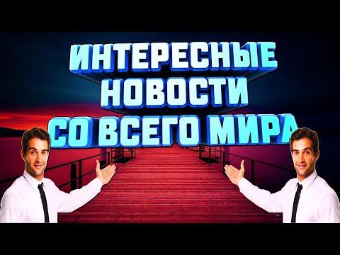 ИНТЕРЕСНЫЕ НОВОСТИ МИРА 2 ВЫПУСК (самые интересные новости мира)