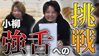 【超難問】味覚検定チョコに挑戦したら衝撃の味覚偏差値キタ!!!