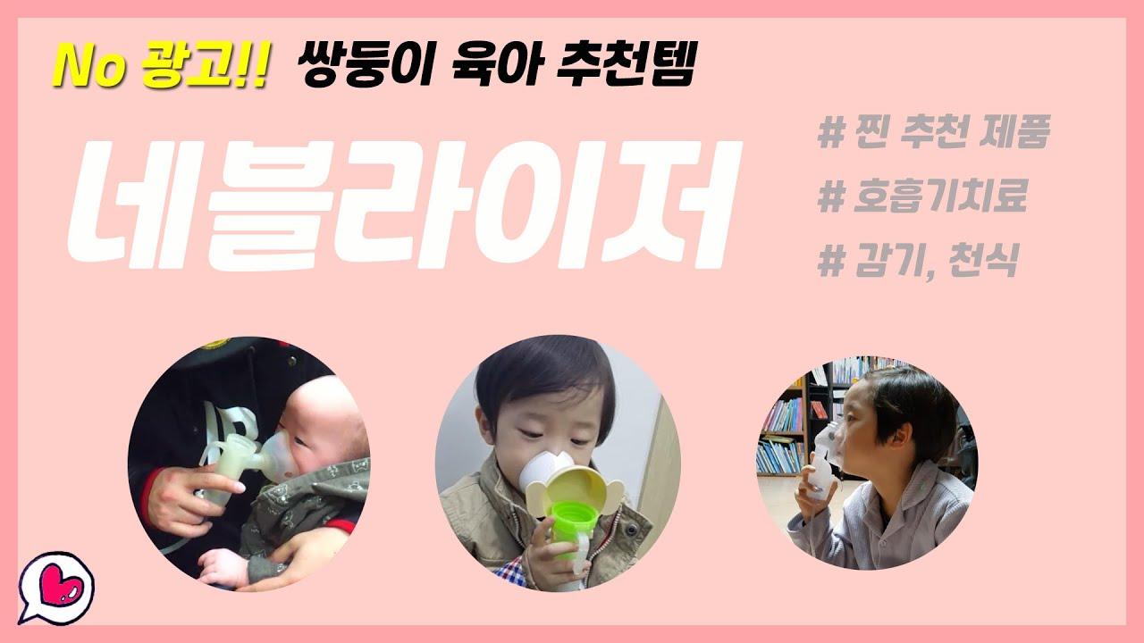 육아 추천템▶ 네블라이저 /집에서 호흡기치료/감기, 천식 /10년 육아 찐추천제품