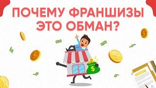 Развод на франшизах.  Обман с франшизами.  Как начать бизнес в россии.