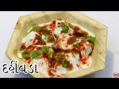 દહીં વડા બનાવવાની સરળ રીત ||Dahi Vada Recipe In Gujarati||
