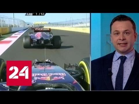 В Сочи стартует Формула-1