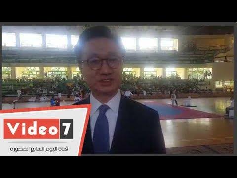 سفير كوريا: رياضة التايكوندو وسيلة لضبط النفس