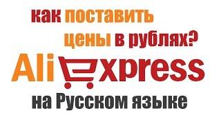видео Алиэкспресс на русском в рублях | Каталог товаров Алиэкспресс - Aliemag.ru