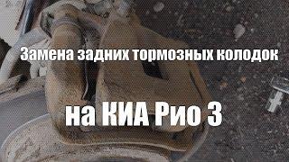 Замена задних тормозных колодок на КИА Рио 3 (Солярис) своими руками