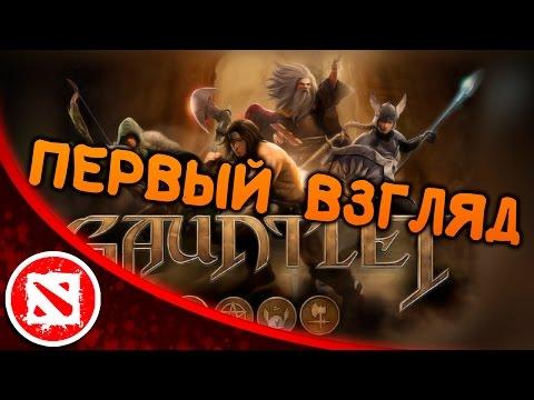 видео: gauntlet - Первый взгляд