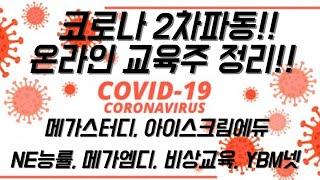 [주식차트]코로나 재확산!! 온라인 교육주 정리!!(메…