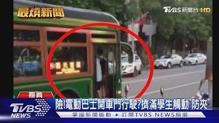 險!電動巴士開車門行駛?擠滿學生觸動