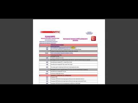 Тариф Супер МТС 2020: ответы на вопросы, краткий обзор, выгода и отзывы